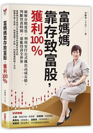 富媽媽靠存致富股,獲利100%:破解存股迷思,利用安打公式挑出高成長股,判斷買賣時間,還能投資全