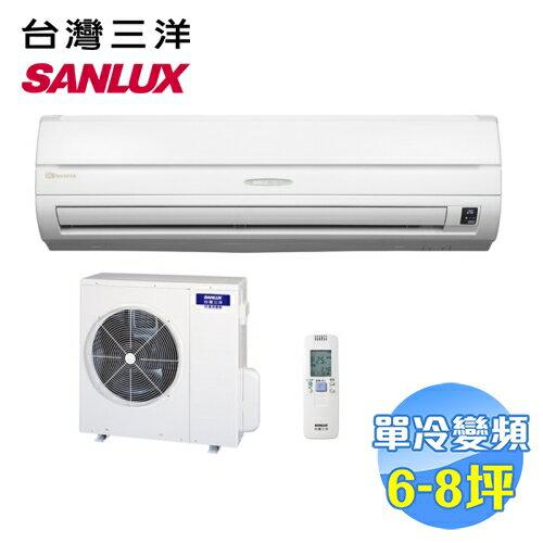 台灣三洋SANLUX單冷變頻一對一分離式冷氣SAC-50V7SAE-50V7