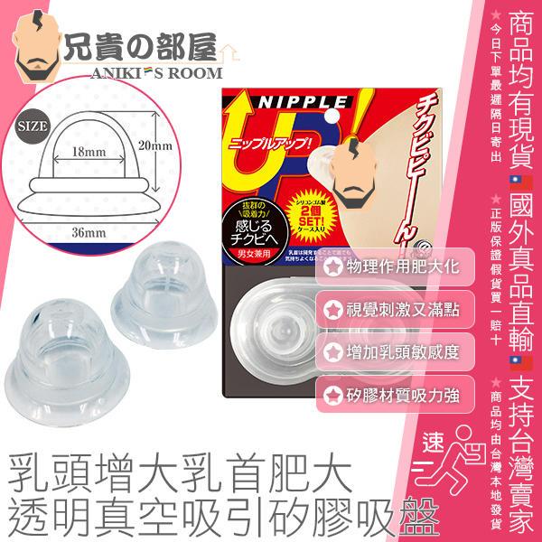 日本 A-ONE NIPPLE UP 奶頭乳頭增大乳首肥大 透明真空吸引矽膠吸盤 每天鍛鍊物理作用使乳頭肥大化增加敏感度