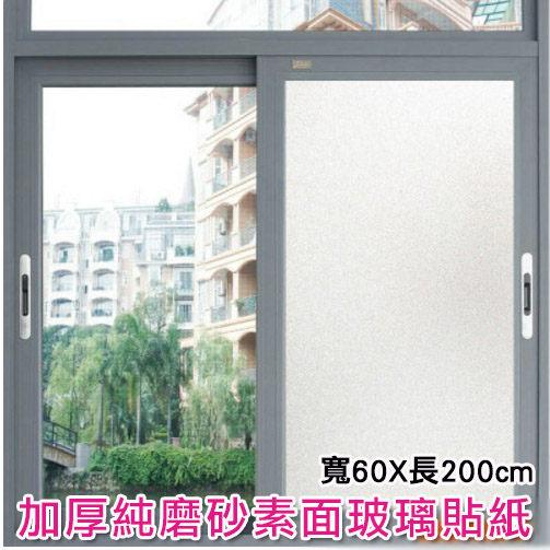 素面磨砂款 居家印花 玻璃貼紙 浴室玻璃窗戶貼紙 不透明貼紙 貼膜