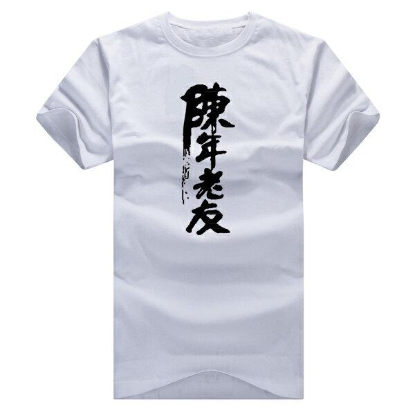 T恤 情侶裝 客製化 MIT台灣製純棉短T 班服◆快速出貨◆獨家配對情侶裝.陳年老友【YC292】可單買.艾咪E舖 1