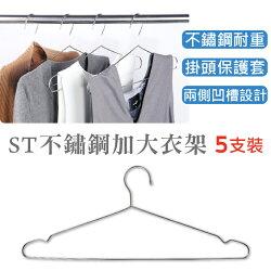橘之屋 ST不鏽鋼加大衣架-5入 / 不鏽鋼衣架 曬衣架