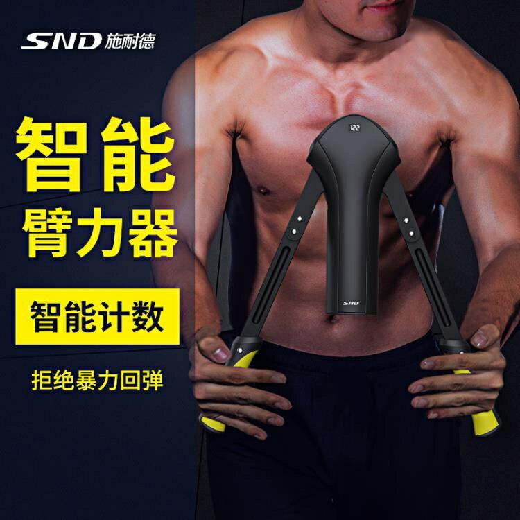 施耐德臂力器男家用健身器材練胸肌手臂肌肉可調節訓練器體育用品 全館免運