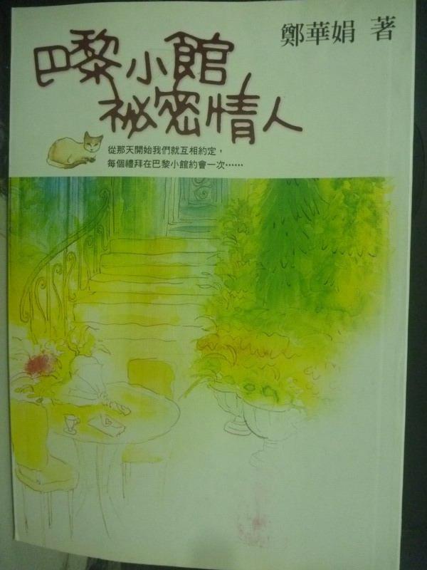 【書寶二手書T2/一般小說_ILP】巴黎小館秘密情人_鄭華娟