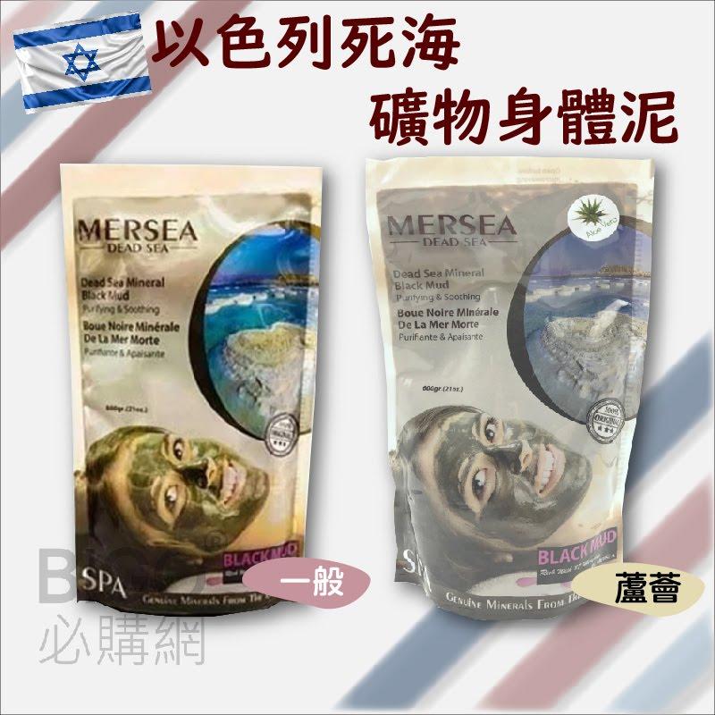 【以色列原裝】MERSEA 死海礦物身體泥 全身礦物泥 身體保養 肌膚清潔 身體美容 天然 護膚 補水保濕 泥膜