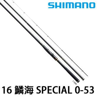 漁拓釣具 SHIMANO 16 鱗海 SPECIAL 0-53 (磯釣竿)