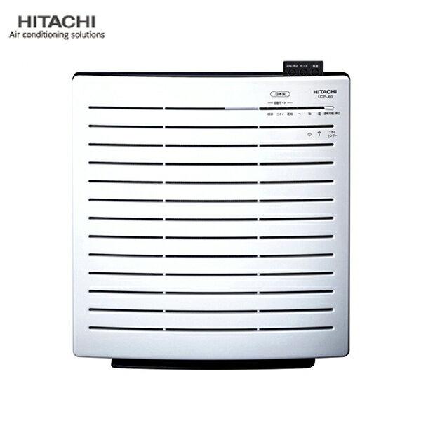 [滿3千,10%點數回饋]『HITACHI』☆日立 日本製7.5坪小巧輕薄空氣清淨機 UDP-J60 *免運費*
