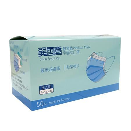 【雙鋼印】成人醫療口罩 現貨 巽風堂 醫用口罩 甜心粉(50入/盒)