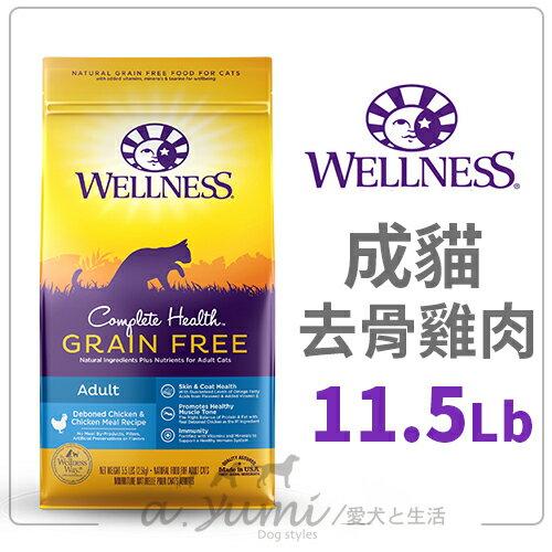 Wellness-全方面無穀系列-成貓-無穀去骨雞肉11.5磅貓飼料