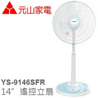 """元山牌 YS-9146SFR 微電腦遙控14""""立扇 定時 遙控 公司貨 免運"""