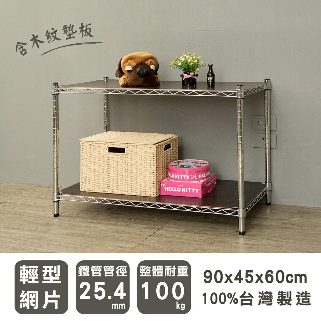 【 dayneeds 】90x45x60 輕型二層電鍍波浪架 含2片木紋墊板/收納架/置物架/展示架/鐵架