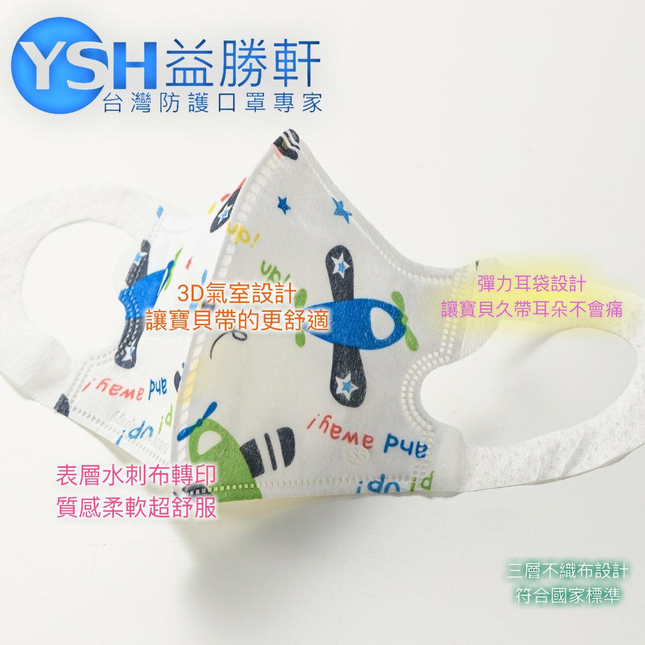 疫情嚴峻一起守護家園!!!台灣加油!!! ~全館下殺7折~ YSH益勝軒 幼幼3D立體口罩-繽紛飛機  (非醫療) 50入/盒