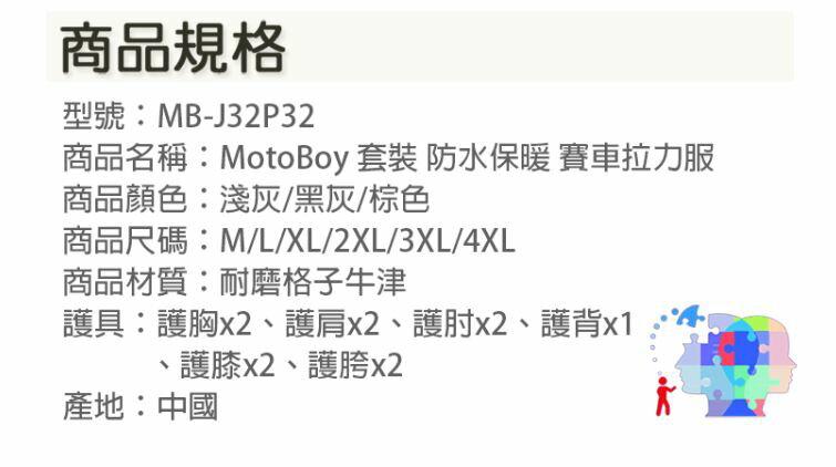 【套裝】MotoBoy 防水保暖層 CE五+二件護胸 四件護胯+護膝 賽車拉力服 防摔衣褲 MB-J32P32 8