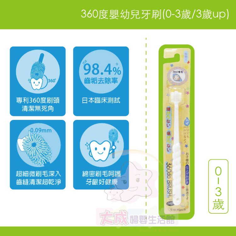 【大成婦嬰】日本原裝進口360度嬰幼兒牙刷( 0-3歲-91506 / 3歲up-91483) 隨機出貨