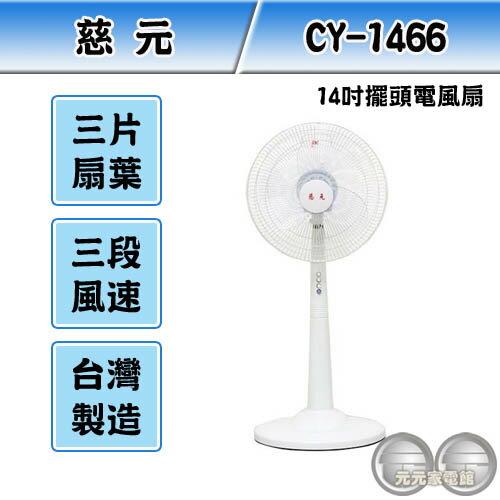 慈元 14吋電風扇 / 立扇 CY-1466