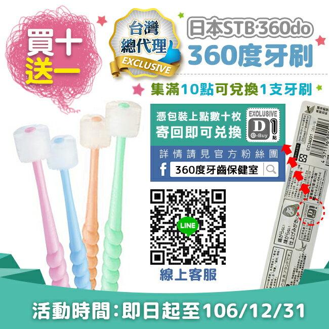 日本STB360度兒童牙刷  360度刷頭 兒童專用 STB 蒲公英 日本牙刷  3歲-~13歲 2