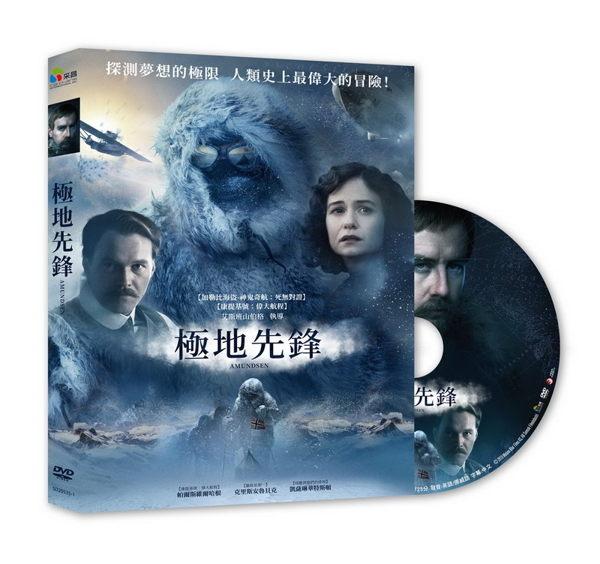【停看聽音響唱片】【DVD】極地先鋒