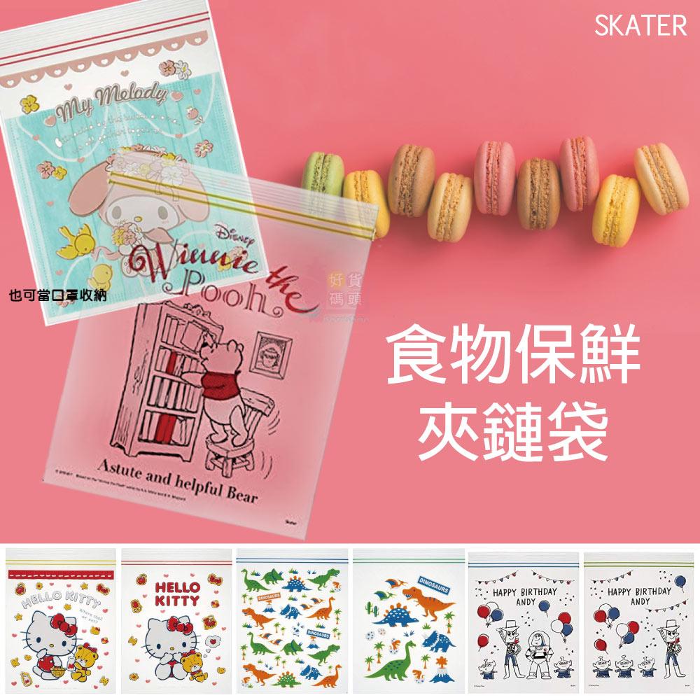 日本SKATER食物保鮮袋密封收納夾鏈袋密封袋冷凍袋野餐袋口罩袋雙拉鍊袋凱蒂貓美樂蒂恐龍維尼玩具總動員