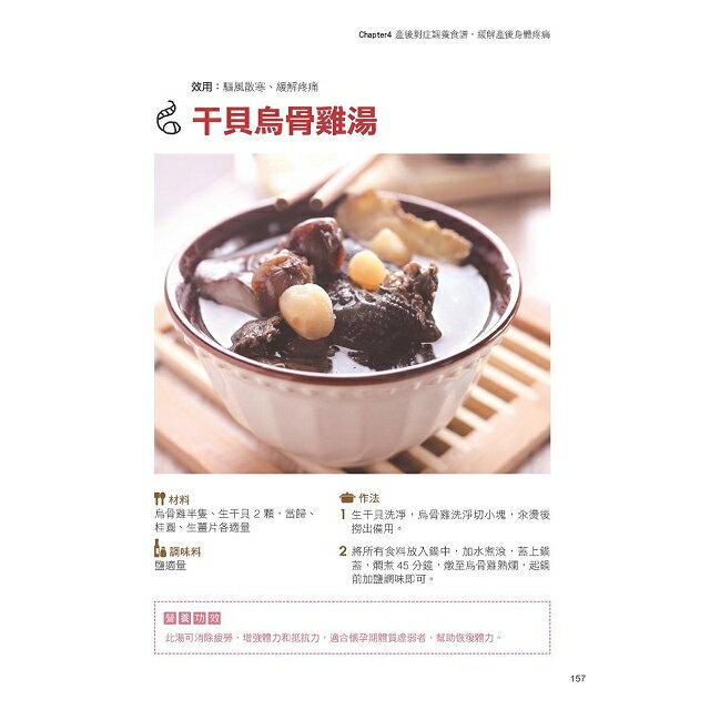 日日補體月子餐料理 8