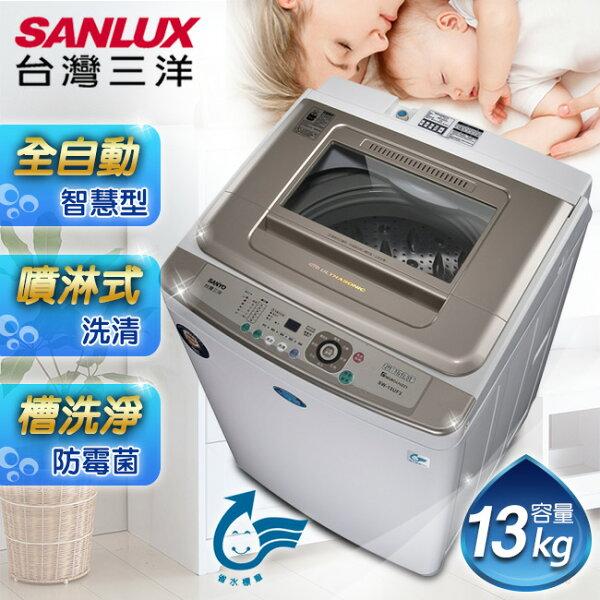 【SANLUX 台灣三洋】媽媽樂13kg超音波洗衣機/SW-13UF8