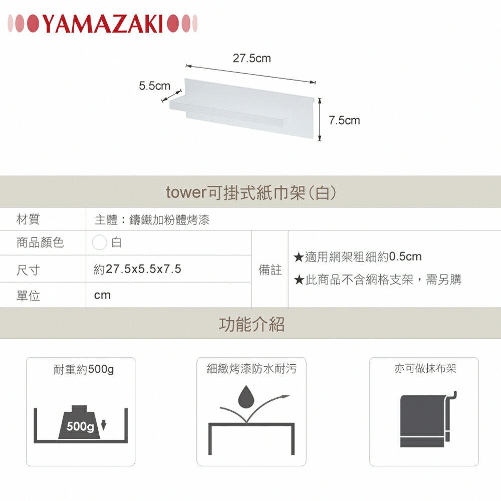 日本【YAMAZAKI】tower可掛式紙巾架(白)★紙巾架 / 毛巾架 / 掛架 / 掛鉤 7