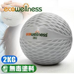 2KG重量藥球【ecowellness】環保(抗力球健身球復健球.韻律球訓練球重力球重球.運動健身器材.推薦哪裡買)C010-00712