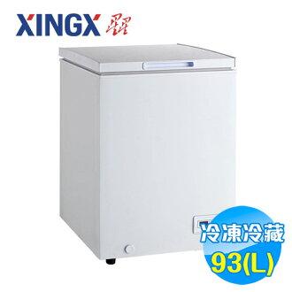 星星 XINGX 93公升 上掀式冷凍冷藏櫃 XF-102JA