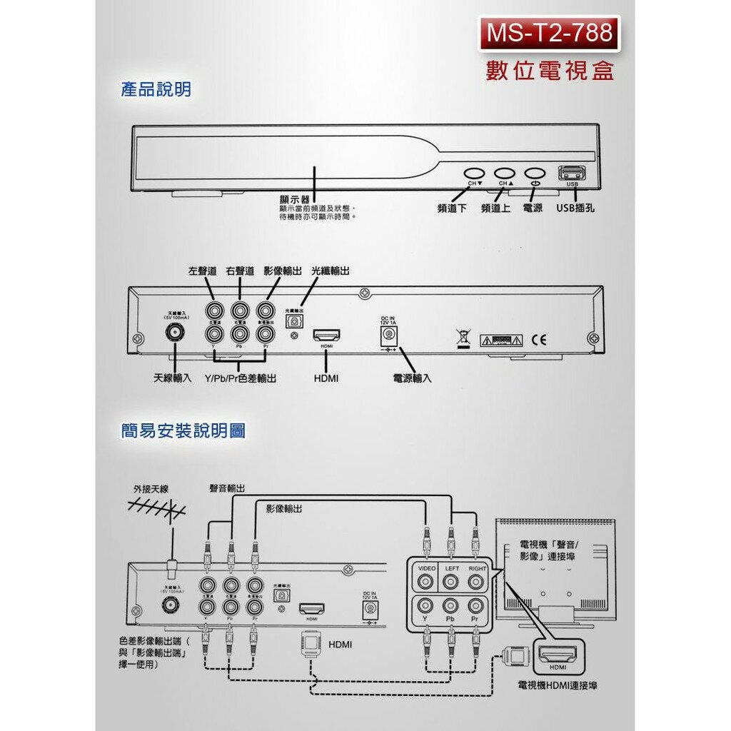 MS明視 無線數位機上盒 T2-788 第二代DVB-T2系統 台灣製造 2