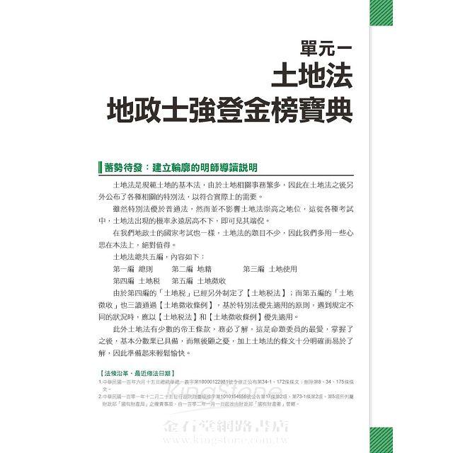 2016全新改版!地政士「強登金榜寶典」土地法規 1