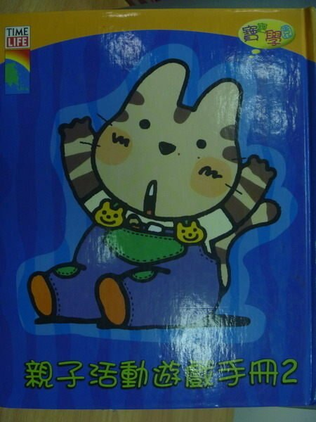 【書寶二手書T5/少年童書_XDR】親子活動遊戲手冊2