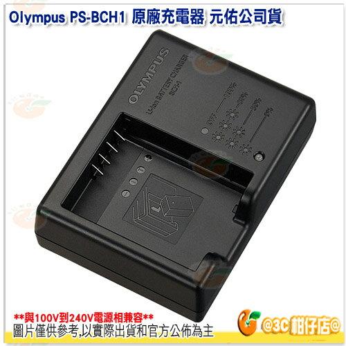 Olympus PS-BCH1 BCH-1 原廠充電器 for E-M1M2 元佑公司貨 電池座充 充電器 BCH1 BLH1