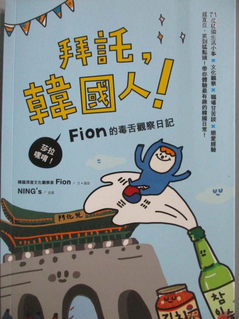 ~書寶 書T1/旅遊_MPE~拜託,韓國人~莎拉嘿唷!Fion的毒舌觀察日記_Fion、攝