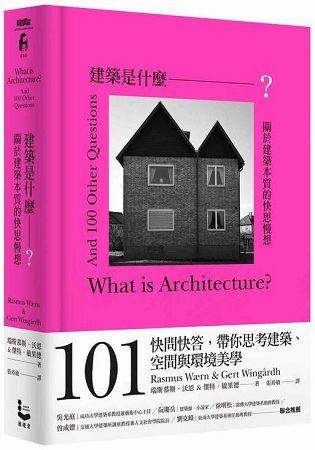 建築是什麼?【限量書口刷色版】:關於建築本質的快思慢想 1