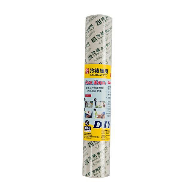 萬事捷 1376 MBS A3 冷裱護貝膜 (312mm x 10M)