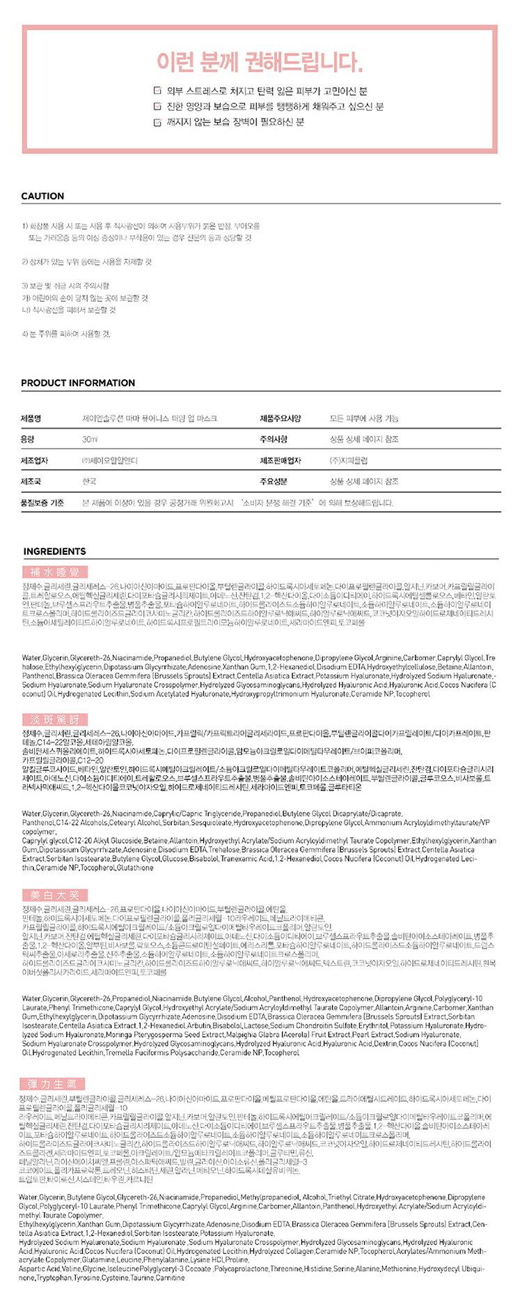 【韓國正品!嬰兒面膜 / 單片】JM solution 寶寶面膜 韓國 純淨面膜 面膜 korea 8