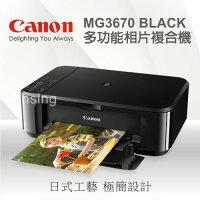 Canon佳能到Canon MG3670 A4多功能相片複合機