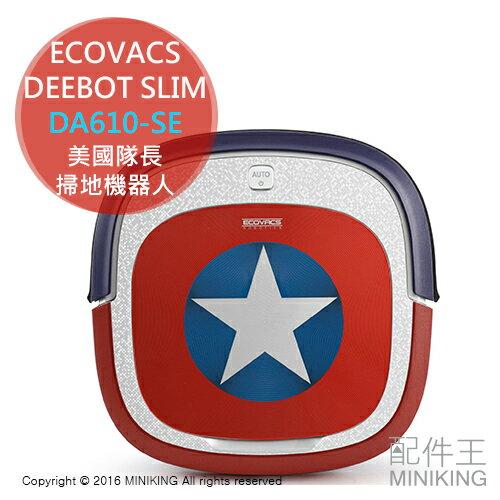 【配件王】 日本代購 一年保 ECOVACS DEEBOT SLIM DA610-SE 美國隊長 掃地機器人