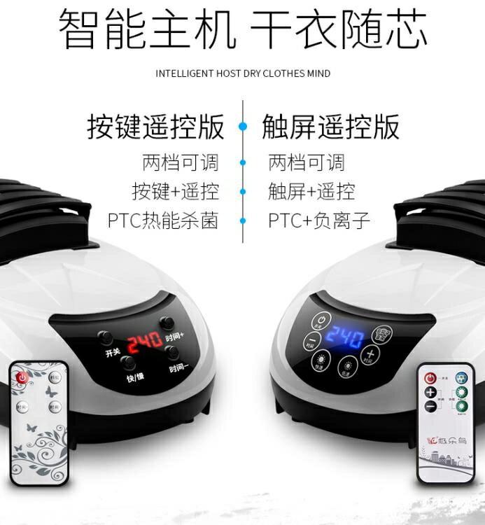 新店五折 可摺疊乾衣機衣服烘乾機家用靜音省電小型烤烘衣機速乾 220V NMS