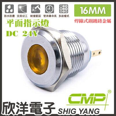 ※ 欣洋電子 ※ 16mm銅鍍鉻金屬平面指示燈(焊線式) DC24V / S16041-24V 藍、綠、紅、白、橙 五色光自由選購/ CMP西普
