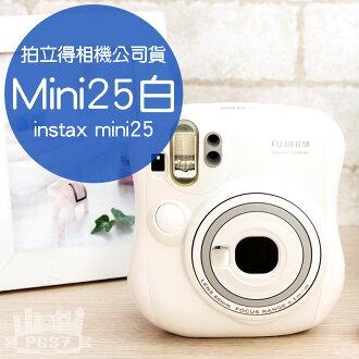 PGS7 富士 拍立得 相機 - Mini25 Mini 25 白色 富士公司貨 一年保固【SCF5029】