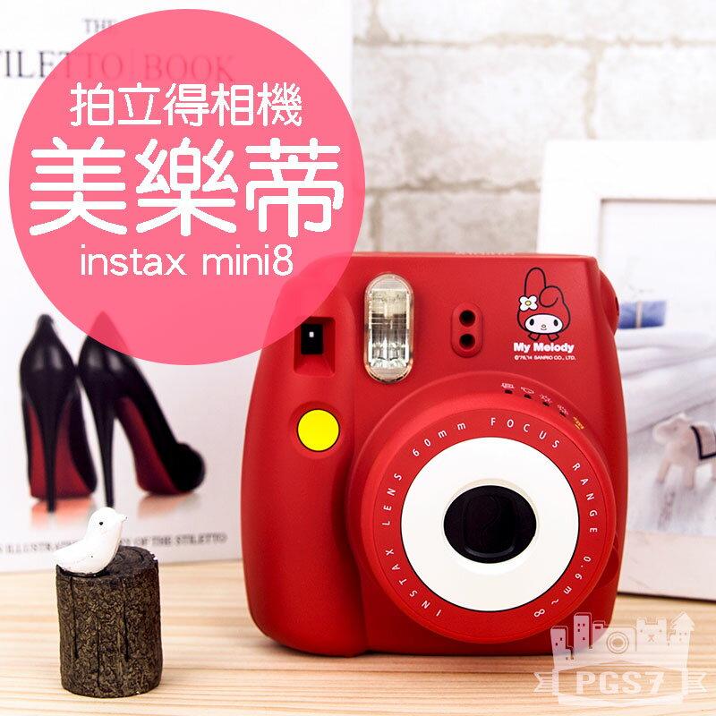 PGS7 富士 拍立得 相機 - Mini8 Mini 8 美樂蒂 Melody 限量款 平輸 一年保固【SCT5009】