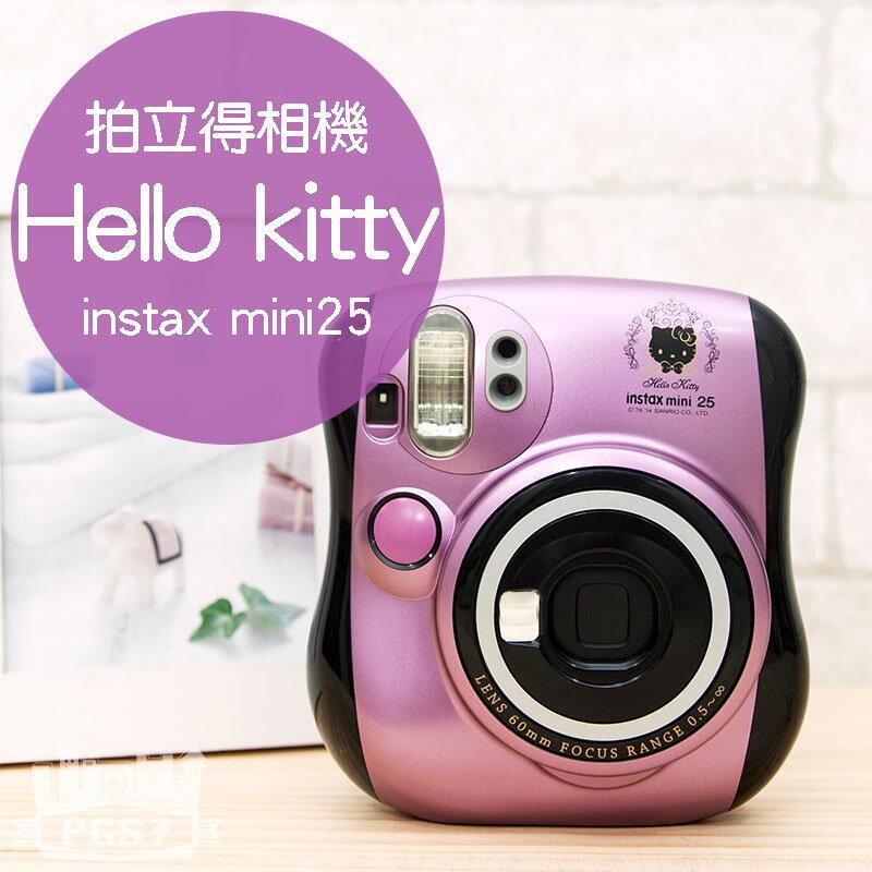 PGS7 富士 拍立得 相機 - Mini25 Mini 25 三麗鷗 Kitty 魔幻紫 紫色 金屬光感【SCT5023】