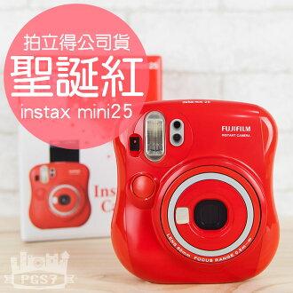 PGS7 富士 拍立得 相機 - Mini25 Mini 25 聖誕紅 耶誕紅 Red 公司貨 一年保固【SCF5033】