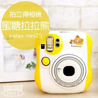 PGS7 富士 拍立得 相機 - Mini25 Mini 25 蜜糖拉拉熊 平輸 一年保固 另有套餐【SCF5020】