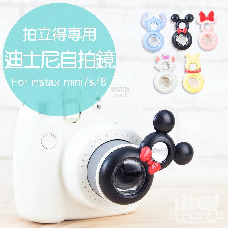 PGS7 富士 拍立得 自拍鏡 - Mini7s / Mini8 Mini 8 專用 迪士尼造型 自拍鏡 五款可選【SCC5008】