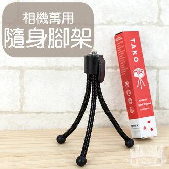 PGS7 富士 拍立得 腳架 - 相機萬用 隨身腳架 適用於 Mini50s / Mini90