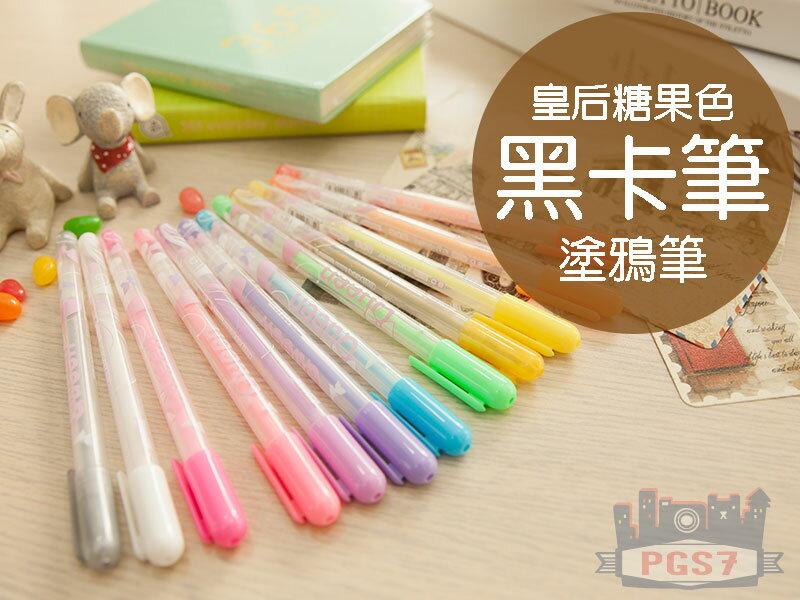 PGS7 富士 拍立得 塗鴉筆 - 皇后糖果色 黑卡筆 塗鴉筆 粉彩筆 單支【SHT5305】