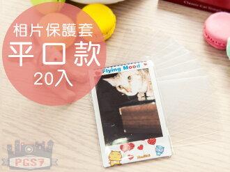 PGS7 富士 拍立得 相片保護套 - 平口款 20入