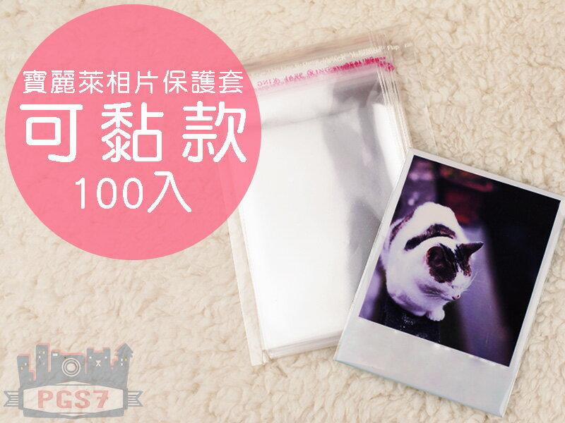 PGS7 - 寶麗萊Polaroid 相片保護套 - [ GL10 / Z340 ] 可黏款 100入【SCZ5505】