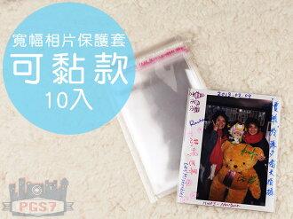 PGS7 富士 拍立得 相片保護套 - 寬幅專用可黏款 10入